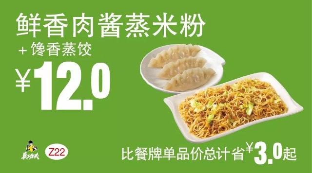 Z22 早餐 鲜香肉酱蒸米粉+馋香蒸饺 2018年4月5月6月凭真功夫优惠券12元 有效期至:2018年6月5日 www.5ikfc.com