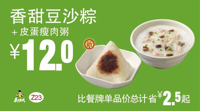 Z23 早餐 香甜豆沙粽+皮蛋瘦肉粥 2018年4月5月6月凭真功夫优惠券12元 有效期至:2018年6月5日 www.5ikfc.com