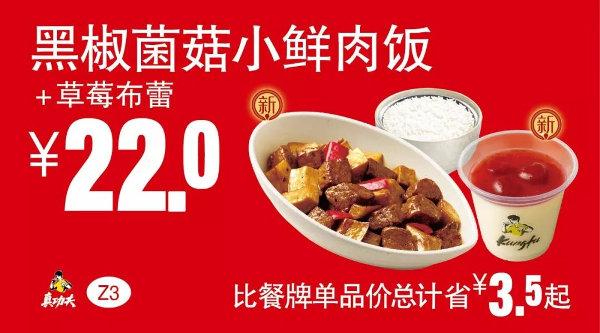 Z3 黑椒菌菇小鲜肉饭+草莓布蕾 2018年4月5月6月凭真功夫优惠券22元 有效期至:2018年6月5日 www.5ikfc.com