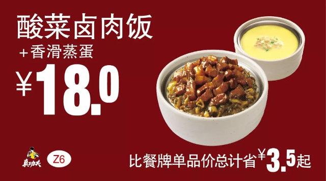Z6 酸菜卤肉饭+香滑蒸蛋 2018年4月5月6月凭真功夫优惠券18元 有效期至:2018年6月5日 www.5ikfc.com