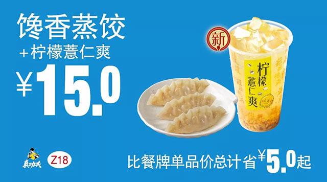 Z18 下午茶 馋香蒸饺+柠檬薏仁爽 2018年6月7月8月凭真功夫优惠券15元 有效期至:2018年8月14日 www.5ikfc.com