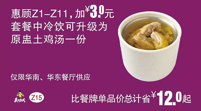 Z15 惠顾Z1-11加3元套餐中冷饮可升级为原中土鸡汤一份 有效期至:2018年8月14日 www.5ikfc.com