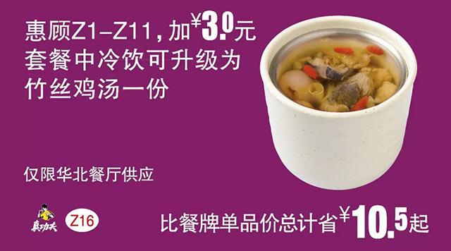 优惠券图片:Z16 惠顾Z1-11加3元套餐中冷饮可升级为竹丝鸡汤一份 有效期2018年06月6日-2018年08月14日