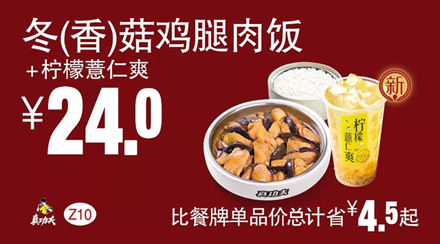 Z10 冬/香菇鸡腿肉饭+柠檬薏仁爽 2018年6月7月8月凭真功夫优惠券24元 有效期至:2018年8月14日 www.5ikfc.com