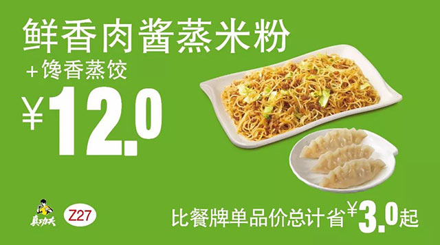 Z27 早餐 鲜香肉酱蒸米粉+馋香蒸饺 2018年6月7月8月凭真功夫优惠券12元 有效期至:2018年8月14日 www.5ikfc.com