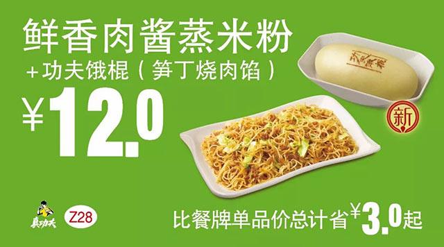 Z28 早餐 鲜香肉酱蒸米粉+功夫饿棍(笋丁烧肉馅) 2018年6月7月8月凭真功夫优惠券12元 有效期至:2018年8月14日 www.5ikfc.com