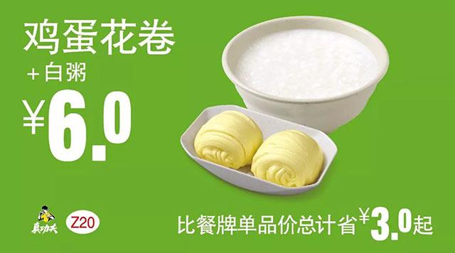 Z20 早餐 鸡蛋花卷+白粥 2018年6月7月8月凭真功夫优惠券6元 有效期至:2018年8月14日 www.5ikfc.com