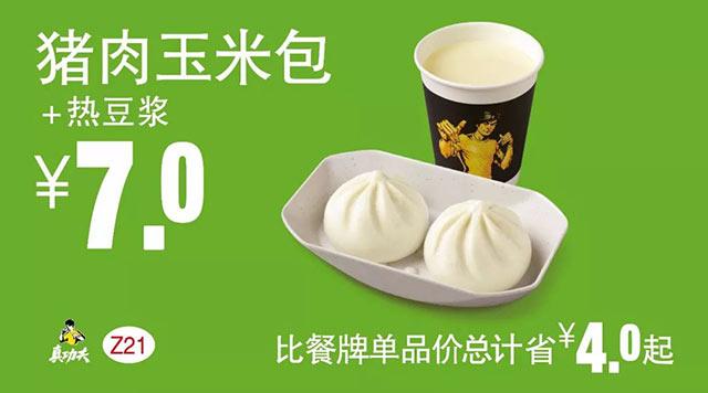 Z21 早餐 猪肉玉米包+热豆浆 2018年6月7月8月凭真功夫优惠券7元 有效期至:2018年8月14日 www.5ikfc.com