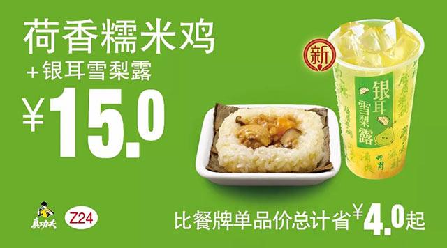 Z24 早餐 荷香糯米鸡+银耳雪梨露 2018年6月7月8月凭真功夫优惠券15元 有效期至:2018年8月14日 www.5ikfc.com