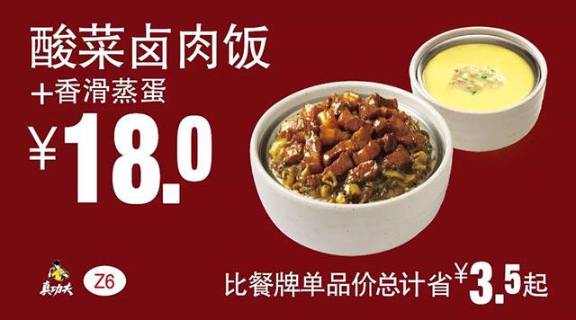 Z6 酸菜卤肉饭+香滑蒸蛋 2018年8月9月凭真功夫优惠券18元 省3.5元起 有效期至:2018年9月25日 www.5ikfc.com