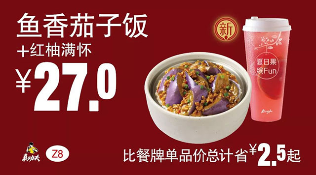 Z8 鱼香茄子饭+红柚满怀 2018年8月9月凭真功夫优惠券27元 省2.5元起 有效期至:2018年9月25日 www.5ikfc.com