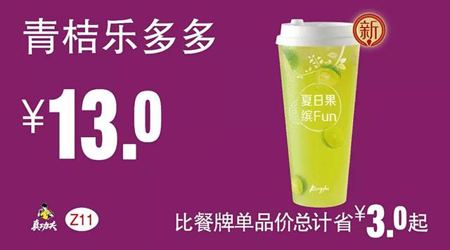 Z11 青桔乐多多 2018年8月9月凭真功夫优惠券13元 省3元起 有效期至:2018年9月25日 www.5ikfc.com
