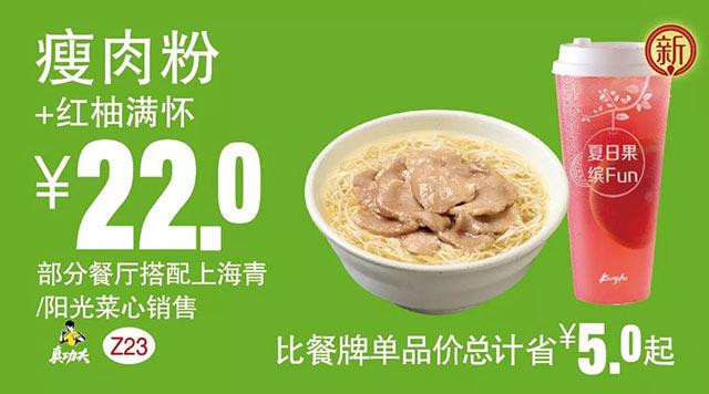 Z23 早餐 瘦肉粉+红柚满怀 2018年8月9月凭真功夫优惠券22元 省5元起 有效期至:2018年9月25日 www.5ikfc.com