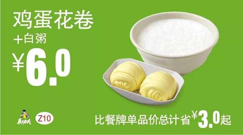Z10 早餐 鸡蛋花卷+白粥 2018年10月11月凭真功夫优惠券6元 有效期至:2018年11月20日 www.5ikfc.com