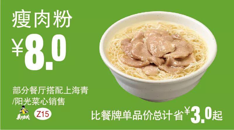 Z15 早餐 瘦肉粉 2018年10月11月凭真功夫优惠券8元 有效期至:2018年11月20日 www.5ikfc.com
