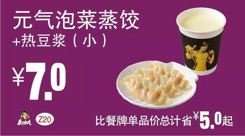 Z20 元气泡菜蒸饺+热豆浆(小) 2018年10月11月凭真功夫优惠券7元 有效期至:2018年11月20日 www.5ikfc.com