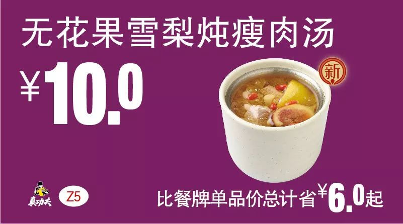 Z5 无花果雪梨炖瘦肉汤 2018年10月11月凭真功夫优惠券10元 有效期至:2018年11月20日 www.5ikfc.com