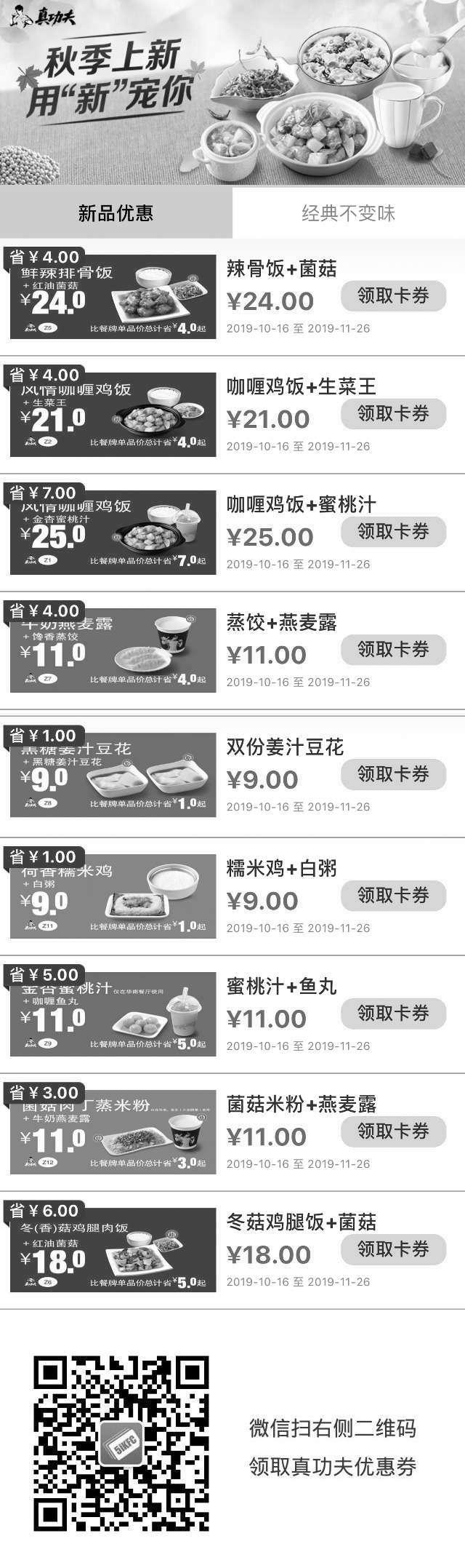 黑白优惠券图片:真功夫2019年10月11月优惠券卡券,米饭套餐优惠价21元起 - www.5ikfc.com