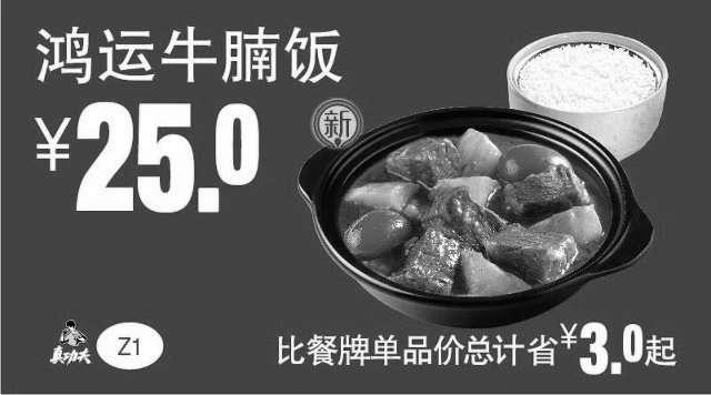 黑白优惠券图片:Z1 鸿运牛腩饭 2019年1月2月3月凭真功夫优惠券25元 - www.5ikfc.com