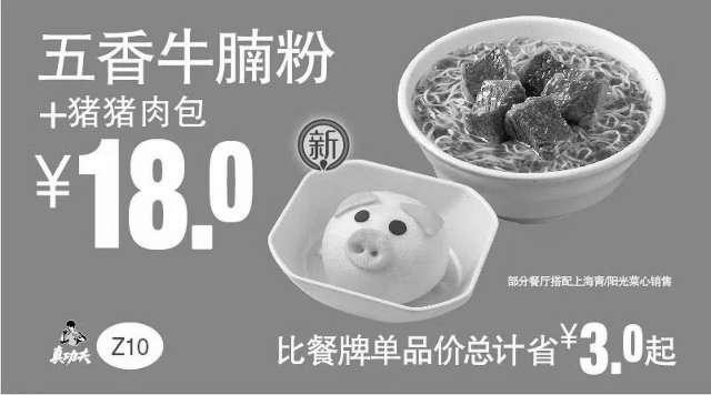 黑白优惠券图片:Z10 早餐 五香牛腩粉+猪猪肉包  2019年1月2月3月凭真功夫优惠券18元 - www.5ikfc.com