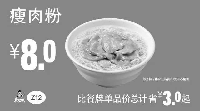 黑白优惠券图片:Z12 早餐 瘦肉粉 2019年1月2月3月凭真功夫优惠券8元 - www.5ikfc.com