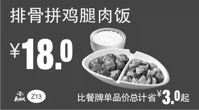 黑白优惠券图片:Z13 排骨拼鸡腿肉饭 2019年2月3月凭真功夫优惠券18元 - www.5ikfc.com