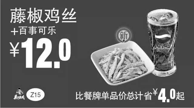 黑白优惠券图片:Z15 藤椒鸡丝+百事可乐 2019年2月3月凭真功夫优惠券12元 - www.5ikfc.com