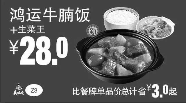 黑白优惠券图片:Z3 鸿运牛腩饭+生菜王 2019年1月2月3月凭真功夫优惠券28元 - www.5ikfc.com