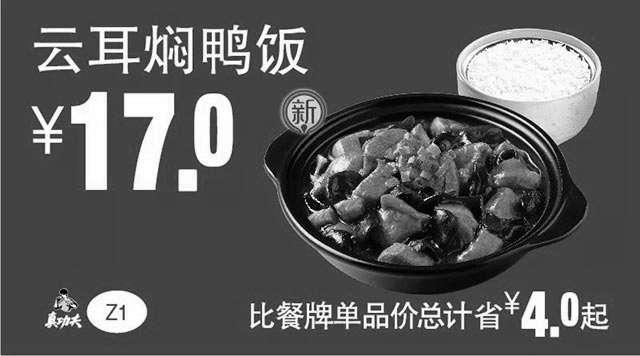 黑白优惠券图片:Z1 云耳闷鸭饭 2019年3月4月5月凭真功夫优惠券17元 - www.5ikfc.com