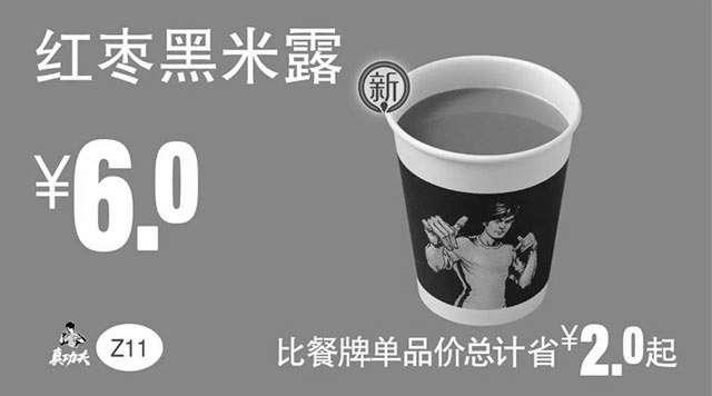 黑白优惠券图片:Z11 早餐 红枣黑米露 2019年3月4月5月凭真功夫优惠券6元 - www.5ikfc.com