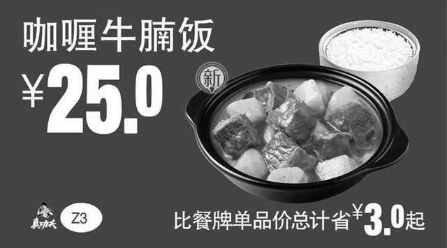 黑白优惠券图片:Z3 咖喱牛腩饭 2019年3月4月5月凭真功夫优惠券25元 - www.5ikfc.com