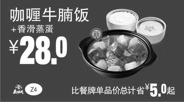 黑白优惠券图片:Z4 咖喱牛腩饭+香滑蒸蛋 2019年3月4月5月凭真功夫优惠券28元 - www.5ikfc.com