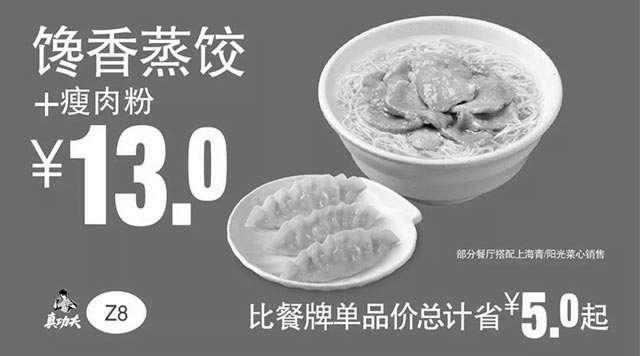 黑白优惠券图片:Z8 下午茶 馋香蒸饺+瘦肉粉 2019年3月4月5月凭真功夫优惠券13元 - www.5ikfc.com