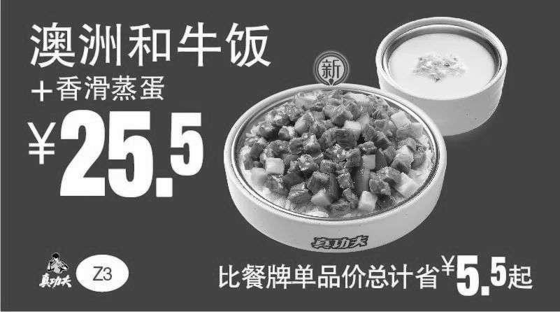 黑白优惠券图片:Z3 澳洲和牛饭+香滑蒸蛋 2019年5月6月7月凭真功夫优惠券25.5元 省5.5元起 - www.5ikfc.com