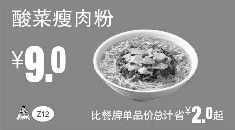 黑白优惠券图片:Z12 早餐 酸菜瘦肉粉 2019年5月6月7月凭真功夫优惠券9元 省2元起 - www.5ikfc.com