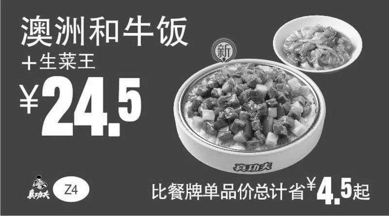 黑白优惠券图片:Z4 澳洲和牛饭+生菜王 2019年5月6月7月凭真功夫优惠券24.5元 省4.5元起 - www.5ikfc.com