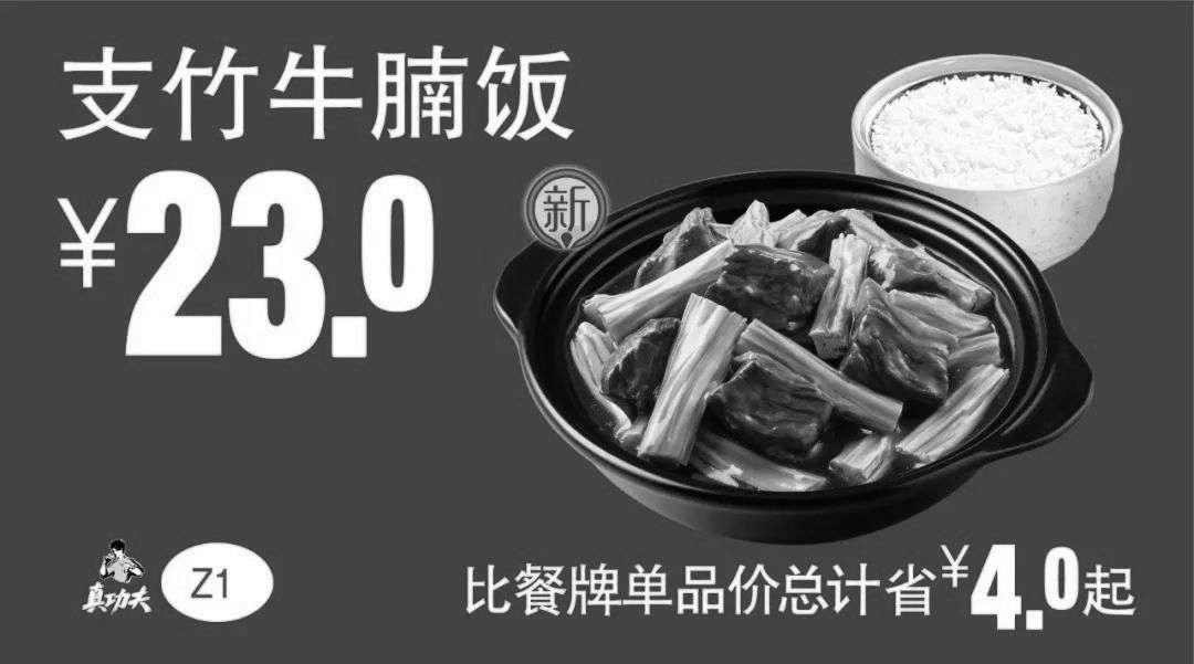 黑白优惠券图片:Z1 支竹牛腩饭 2019年7月8月9月凭真功夫优惠券23元 - www.5ikfc.com