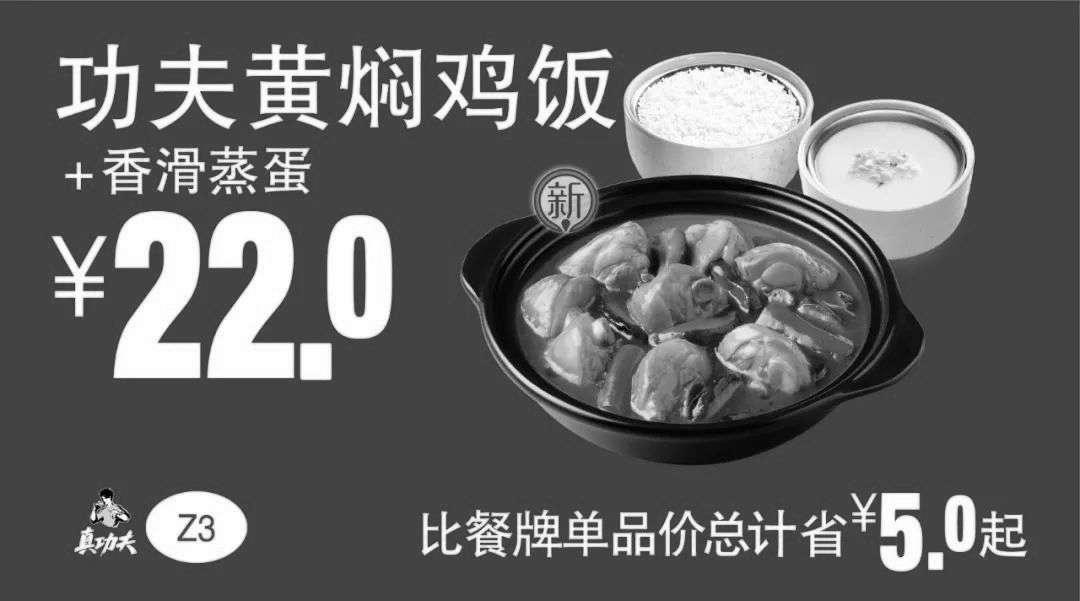 黑白优惠券图片:Z3 功夫黄焖鸡饭+香滑蒸蛋 2019年7月8月9月凭真功夫优惠券22元 - www.5ikfc.com