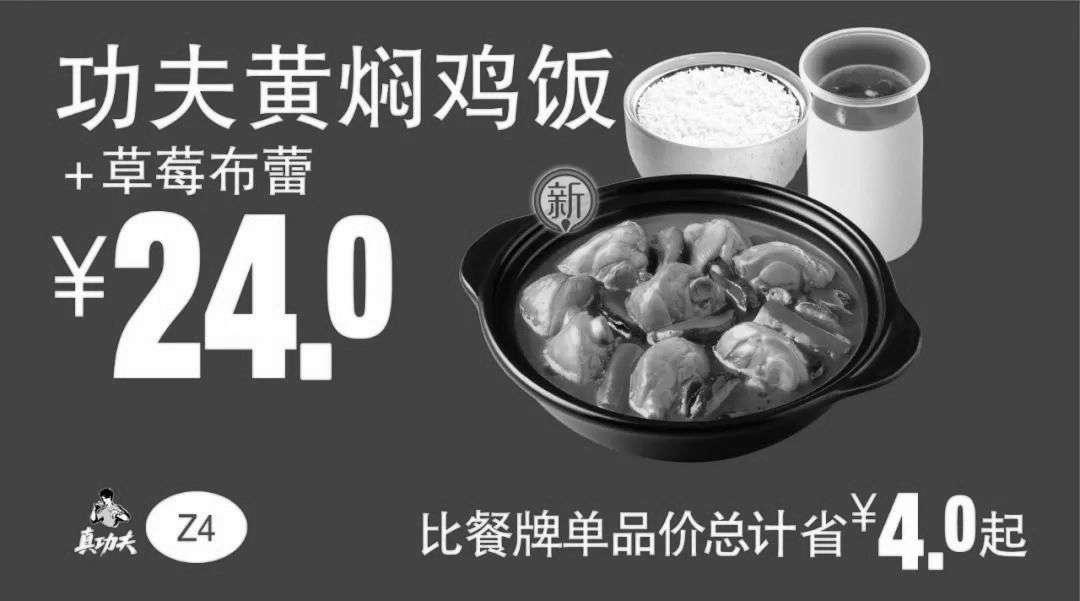黑白优惠券图片:Z4 功夫黄焖鸡饭+草莓布蕾 2019年7月8月9月凭真功夫优惠券24元 - www.5ikfc.com
