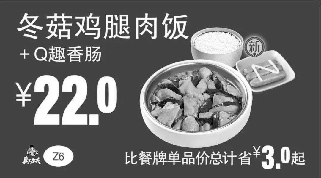 黑白优惠券图片:Z6 冬菇鸡腿肉饭+Q趣香肠 2019年7月8月9月凭真功夫优惠券22元 - www.5ikfc.com