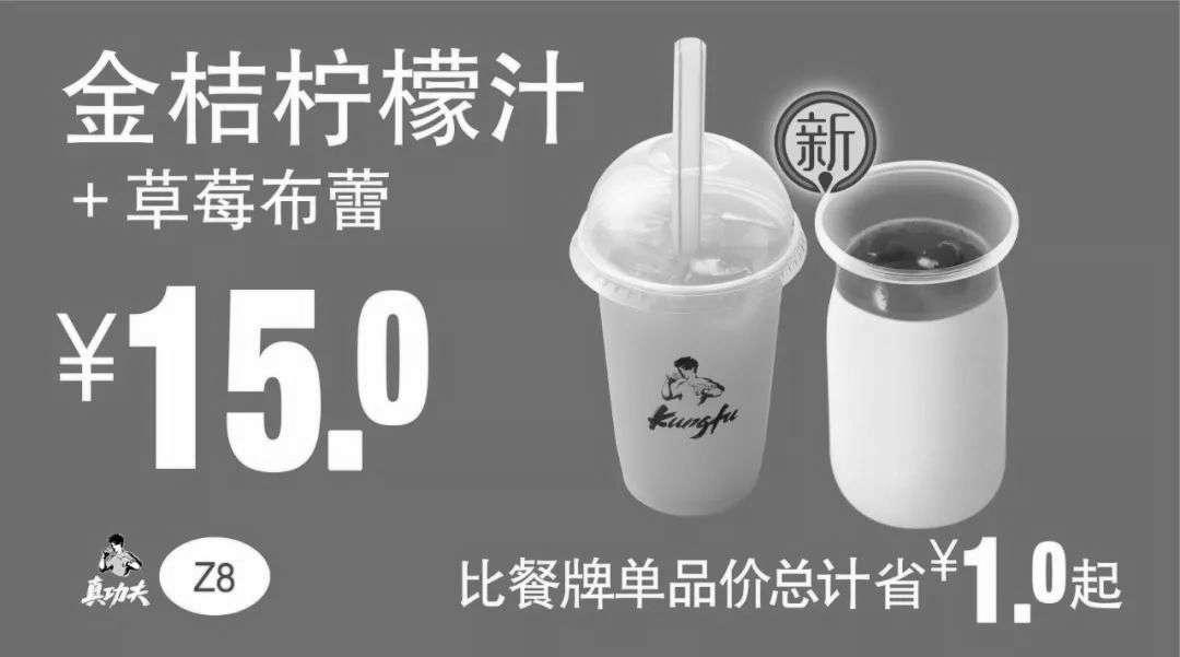 黑白优惠券图片:Z8 下午茶 金桔柠檬汁+草莓布蕾 2019年7月8月9月凭真功夫优惠券15元 - www.5ikfc.com
