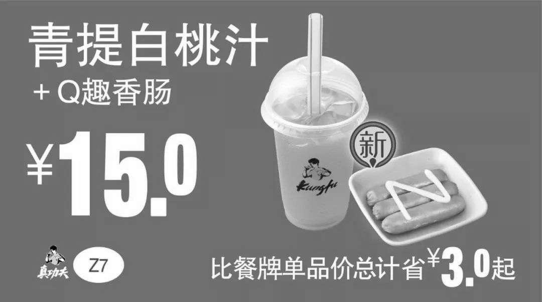 黑白优惠券图片:Z7 下午茶 青提白桃汁+Q趣香肠 2019年7月8月9月凭真功夫优惠券15元 - www.5ikfc.com