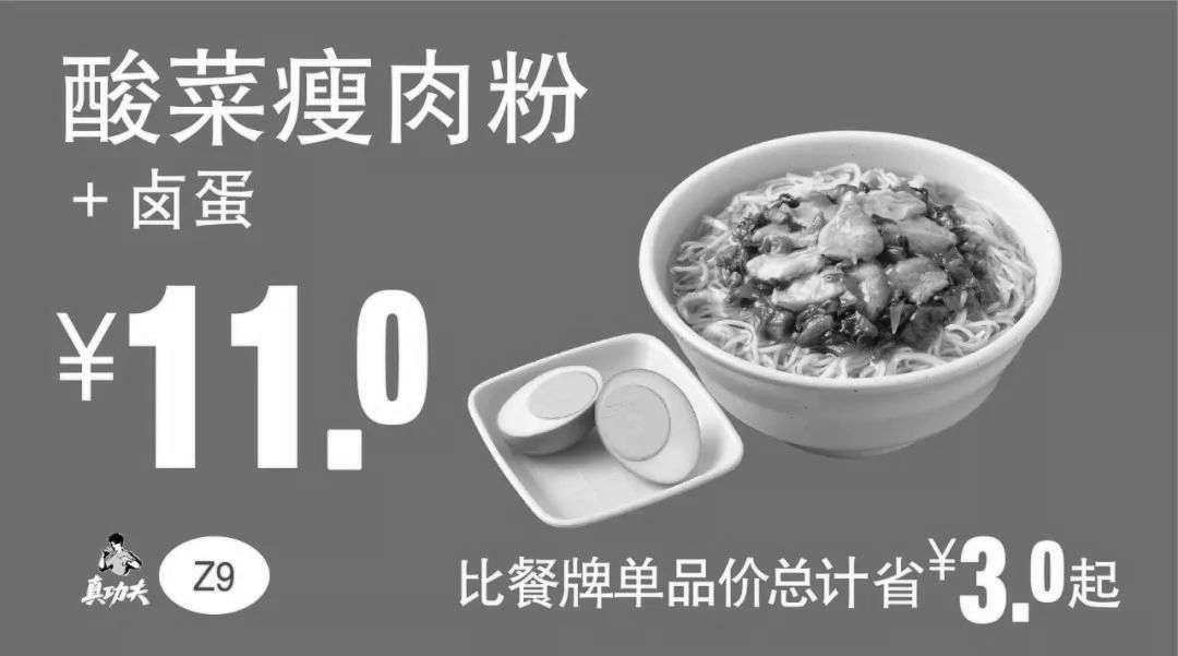 黑白优惠券图片:Z9 下午茶 酸菜瘦肉粉+卤蛋 2019年7月8月9月凭真功夫优惠券11元 - www.5ikfc.com