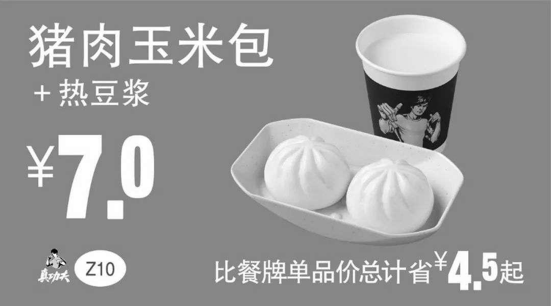 黑白优惠券图片:Z10 早餐 猪肉玉米包+热豆浆  2019年7月8月9月凭真功夫优惠券7元 - www.5ikfc.com