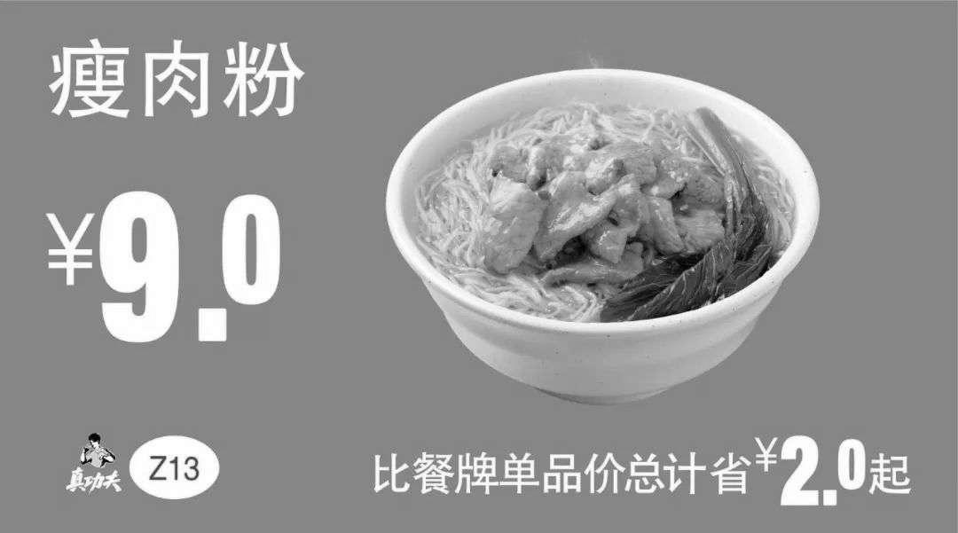 黑白优惠券图片:Z13 早餐 瘦肉粉  2019年7月8月9月凭真功夫优惠券9元 - www.5ikfc.com