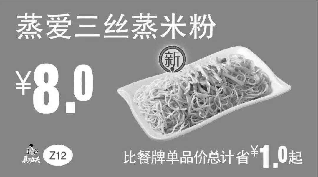 黑白优惠券图片:Z12 早餐 蒸爱三丝蒸米粉  2019年7月8月9月凭真功夫优惠券8元 - www.5ikfc.com