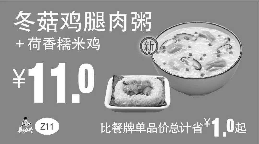 黑白优惠券图片:Z11 早餐 冬菇鸡腿肉粥+荷香糯米鸡  2019年7月8月9月凭真功夫优惠券11元 - www.5ikfc.com