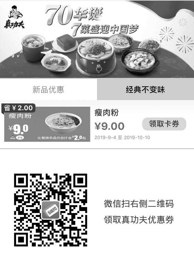 黑白优惠券图片:真功夫早餐优惠券领取,2019年9月10月早餐卡券 - www.5ikfc.com