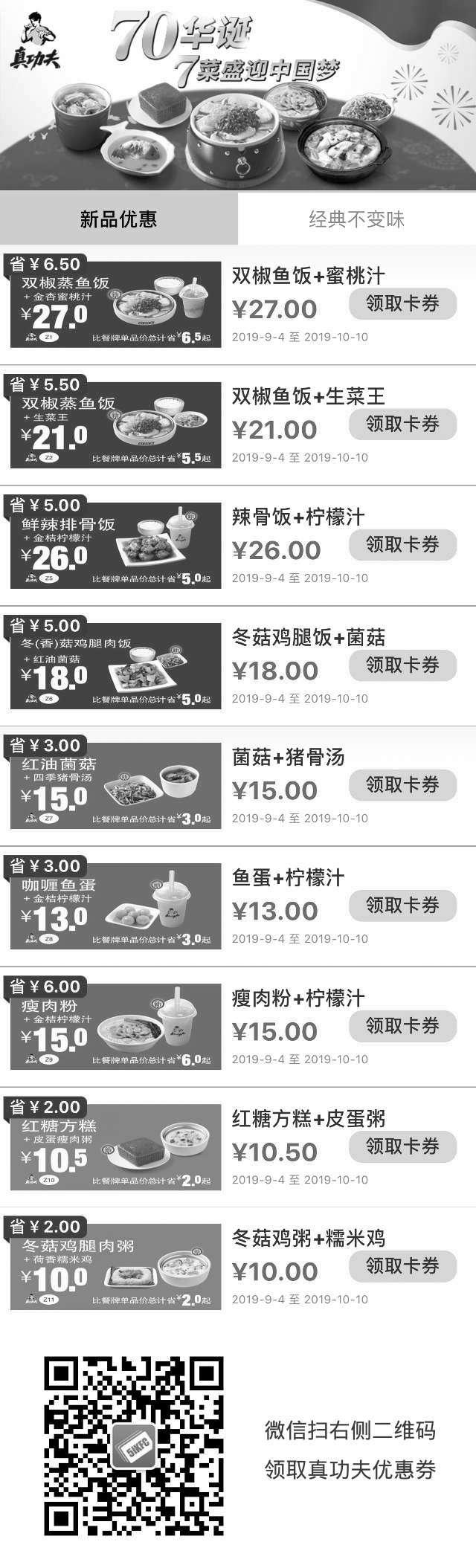 黑白优惠券图片:真功夫2019年9月10月优惠券卡券,新品优惠经典不变味 - www.5ikfc.com