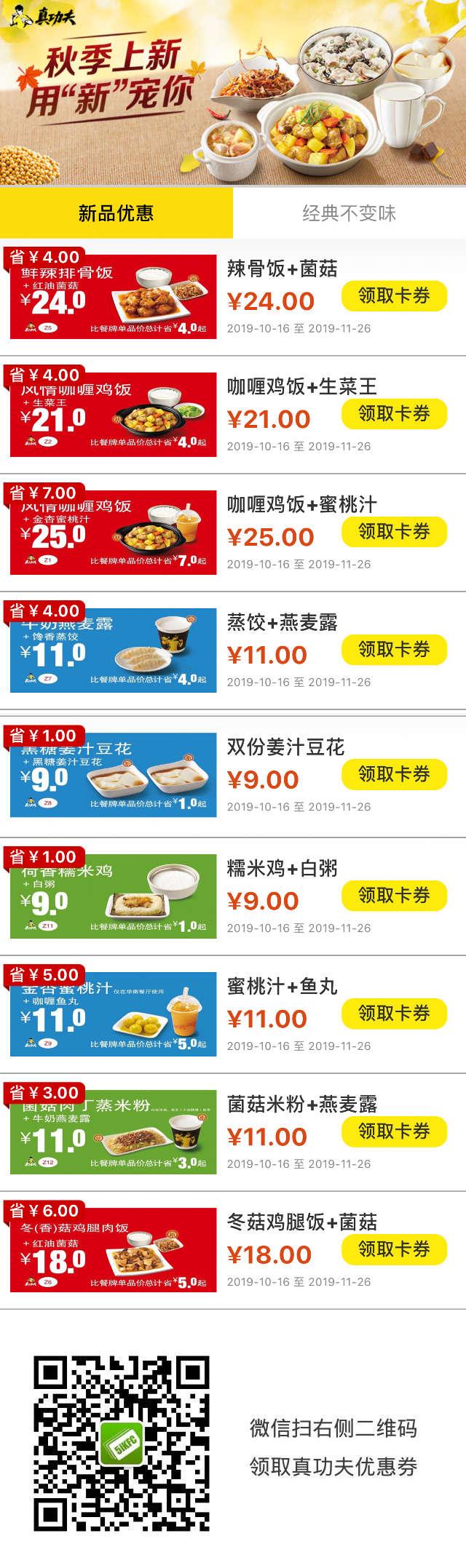真功夫2019年10月11月优惠券卡券,米饭套餐优惠价21元起 有效期至:2019年11月26日 www.5ikfc.com